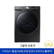 건조기 DV14T8520BV [스태킹/앵글미포함][14KG/인버터히트펌프/AI맞춤건조/블랙케비어]