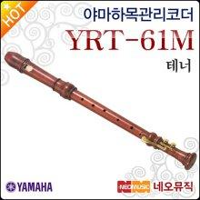 [견적가능] 야마하 테너 리코더 Wood Recorder YRT-61M / YRT61M