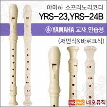 [견적가능] 야마하 소프라노 리코더 YRS-23 / YRS-24B 독일/영국