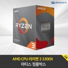 [청구할인가능][공식대리점] AMD 라이젠 3 3300X 마티스 정품