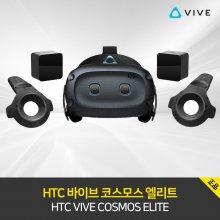 HTC VIVE COSMOS ELITE/ 바이브 코스모스 엘리트 / 가상현실 VR