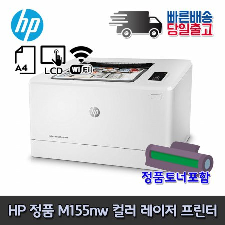 M155NW 컬러레이저 프린터 고속프린터