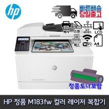 M183fw 컬러레이저 복합기 인쇄 복사 스캔 팩스 무선