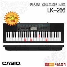 [견적가능] 카시오 일렉트릭키보드+실용 LK-266 61건반+풀옵션