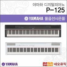 야마하디지털피아노 YAMAHA Digital Piano P-125 B/WH