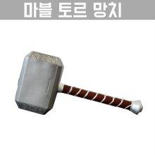 [해외직구] 어벤져스 토르 망치
