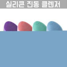 [해외직구] 실리콘 진동 클렌져