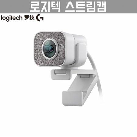 [해외직구] Stream Cam 스트림캡/웹캠
