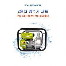 EX-POWER 양수기 (오일+카플러+후드벨브) EGW-50