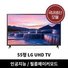 *행사상품* 138cm UHD 55UN7800BNA(벽걸이형) [4K UHD/IPS 광시야각/인공지능 홈보드/필름메이커/스포츠알람]
