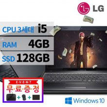 LG 게이밍노트북 S550 [i5-3320M/4G/SSD128G/15.6형/윈10] 리퍼