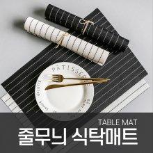 레트로 줄무늬매트 식탁매트 테이블러너 식탁보