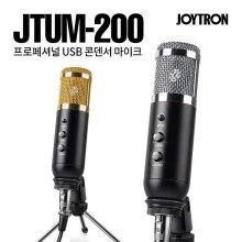 콘덴서 마이크 JTUM-200(방송/보컬/게이밍/온라인강의)