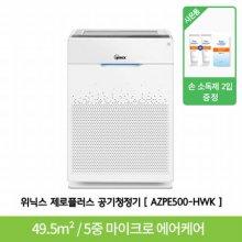 제로플러스 공기청정기 AZPE500-HWK [49.5m² / 트리플 스마트센서 / 차일드락] + 손소독제 60ml 2입 1세트 증정