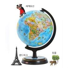 24cm 키즈 타임존 지구본 한영판 세계시차 유아용교구