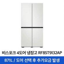 [개별구매불가] 비스포크 4도어 RF85T9132AP [871L]