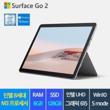 서피스고 2 Surface Go2 TFZ-00009 [Core m3/8GB/128GB/ LTE/ Win Home]