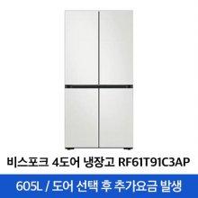 [개별구매불가] BESPOKE 키친핏 RF61T91C3AP [605L]