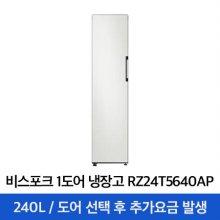 [개별구매불가] 비스포크 1도어(변온) RZ24T5640AP [240L]