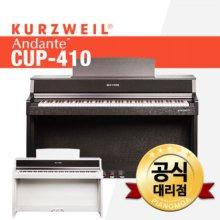 [견적가능] CUP410 / CUP-410 디지털피아노 로즈우드
