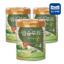 앱솔루트 유기농궁 800g 4단계 3개입