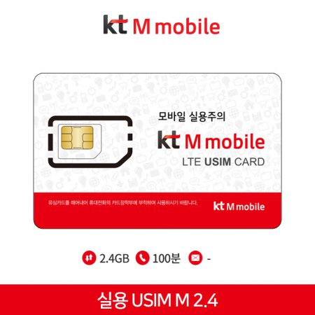 [KTM] KT M모바일 유심