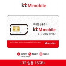 [KTM] LTE 실용 15GB+ [데이터 무제한 | 음성 100분 | 월 35,200원]
