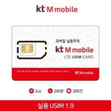 [KTM] 실용 USIM1.9 [데이터 2GB | 음성 200분 | 월 7,700원]