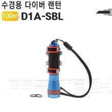 다이버용 LED후레쉬 D1A-SBL 수중랜턴100M 물안경용