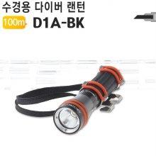 다이버용 LED후레쉬 D1A-BK 수중랜턴100M 물안경용