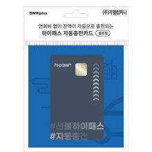 하이패스 자동충전카드(셀프등록형)