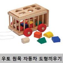 원목 자동차 도형끼우기 모양 장난감 블록 맞추기