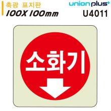 유니온 축광표지판 - 소화기 (U4011)