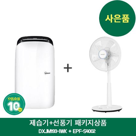 제습기 DXJM193-IWK 구매 시 + 선풍기 EPF-S4002 사은품 증정