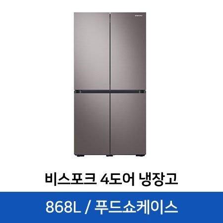 비스포크 4도어냉장고 RF85T9261T1 [868L]