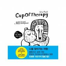 EZ 컵 오브 테라피/어린이만화책/유아만화