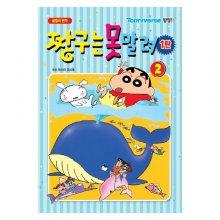 EZ 짱구는 못말려 1탄 2권/아동만화/유아만화