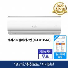 [타임특가] 벽걸이 에어컨 ARC061STA (18.7㎡) [기본설치비 무료]