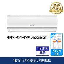[사은품 손소독제 증정] 벽걸이 에어컨 ARC061SQT (18.7㎡) [기본설치비 무료]