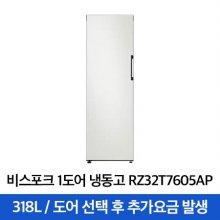[개별구매불가] 비스포크 1도어 냉동고 RZ32T7605AP [318L]
