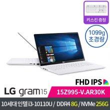 [마지막 한정재고] LG gram 15 2020년형 그램15 i3(코멧) 초경량 노트북! 온라인 개학/재택용 추천! [Win10 탑재/ IPS 디스플레이 / 1.099kg]