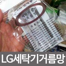 LG 세탁기거름망 먼지망 LG-01 세탁걸름망 세탁기망