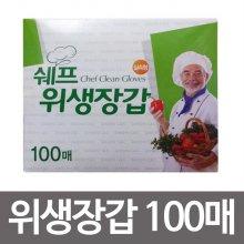 쉐프 위생장갑 100매 주방 일회용 주방 위생 비닐