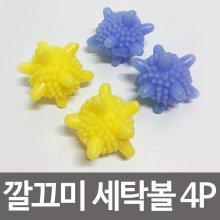 한국 파워 깔끄미 세탁볼4P엉킴방지 찌든때 세제절약