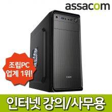 [사무용]i3 9100F 8G/SSD240G/GT710/조립컴퓨터PC[AS8124]