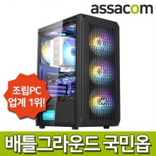 [게임용]i5 9400F 8G/SSD240G/GTX1660슈퍼/조립컴퓨터PC[i5FGTX650S]