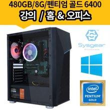 시그니처 사무용컴퓨터 ICG64GW 인텔 10세대 펜티엄/8G/480G/윈도우10 조립PC