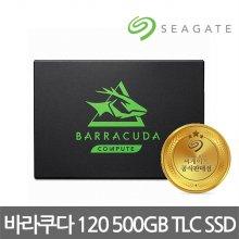 바라쿠다 120 SSD 500GB
