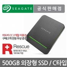 바라쿠다 FAST SSD USB-C +Rescue 500GB 외장SSD