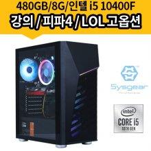 시그니처 ICG143 인텔 10세대 i5 + GT1030 + 8G + 480G 홈&오피스